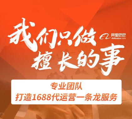 深度运营-诚信通代运营(广州)