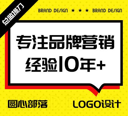 品牌型设计总监-logo设计