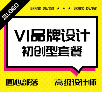 初创型含标志-VI品牌系统