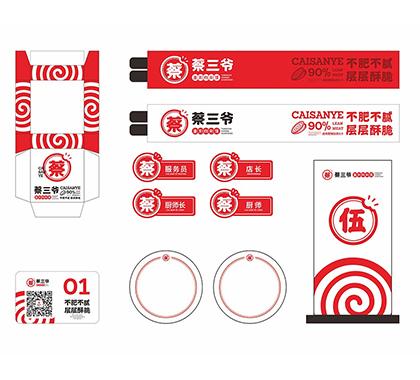 品牌型含标志-VI品牌系统