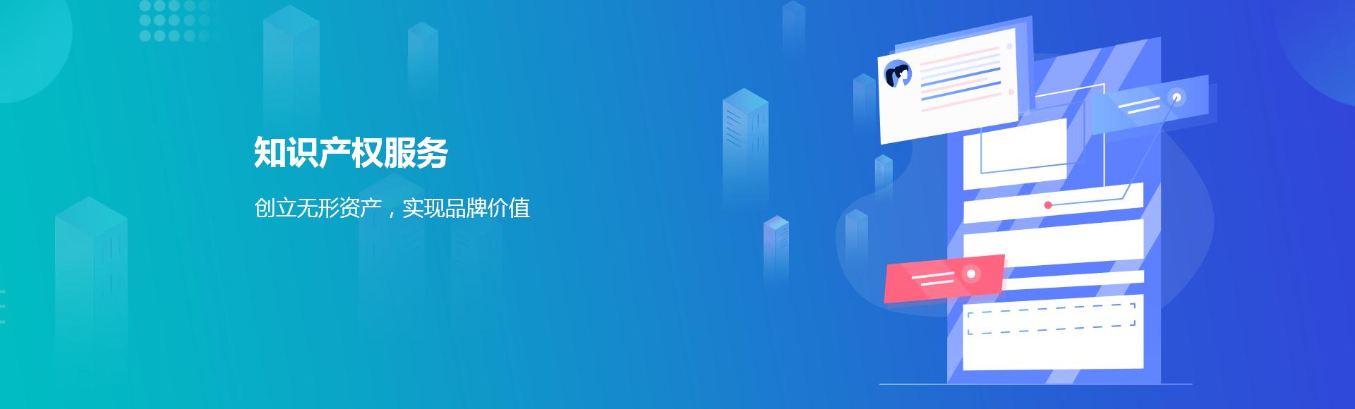 知识产权_广东圆心企业服务平台