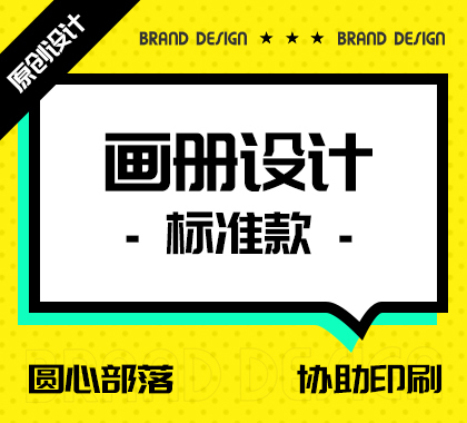 标准款画册设计师-画册设计