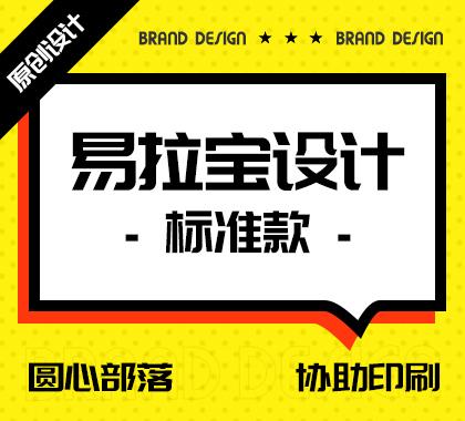 标准款高级设计师-易拉宝