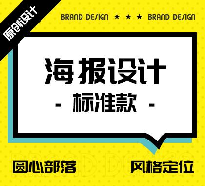 标准款高级设计师-海报设计