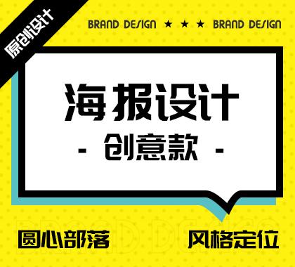 创意款设计总监-海报设计