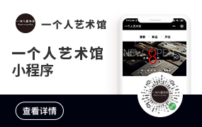 小程序开发_广东圆心企业服务平台