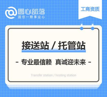 学生接送站许可证