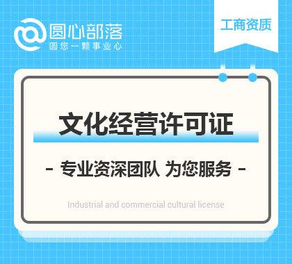 网吧类文化许可证-文化许可证