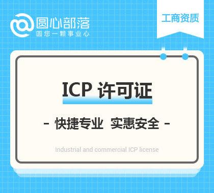 8000-20000元ICP许可证