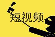 短视频_广东圆心企业服务平台