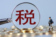 财税服务_广东圆心企业服务平台